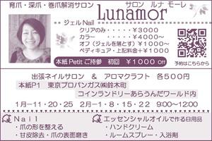 Lunamor