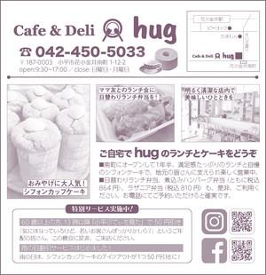 Cafe&Deli hug