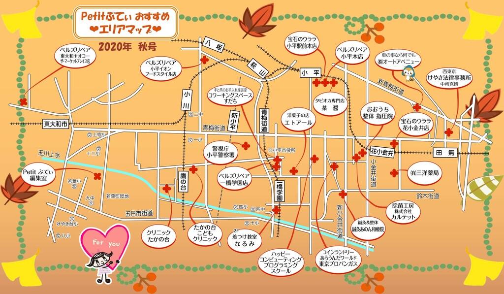 Petitぷてぃ秋号エリアマップ