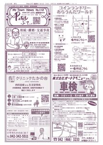 Petitぷてぃ112号表