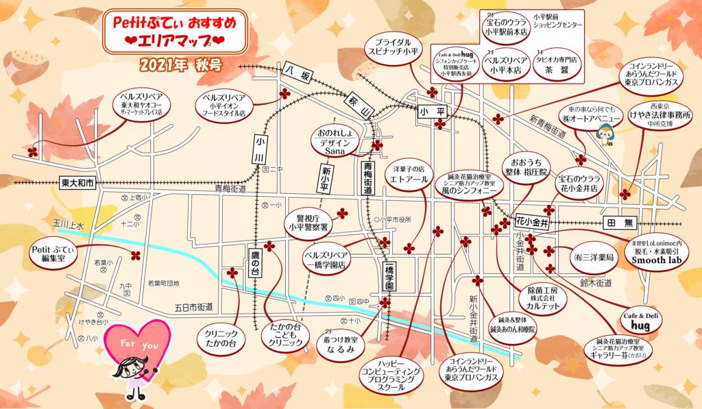 Petitぷてぃ2021秋号エリアマップ