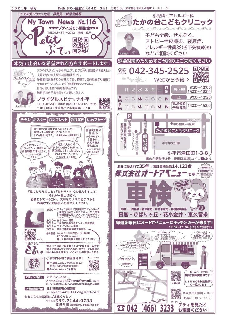 Petitぷてぃ116号表