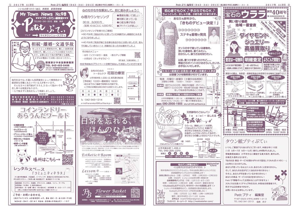 ポスティングタウン誌Petitぷてぃ98号外面【小平】