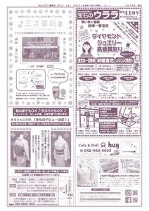 ポスティング情報誌Petitぷてぃ104号裏面