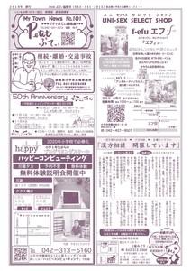 ポスティング情報誌Petitぷてぃ101号表面