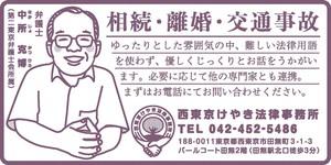 西東京けやき法律事務所